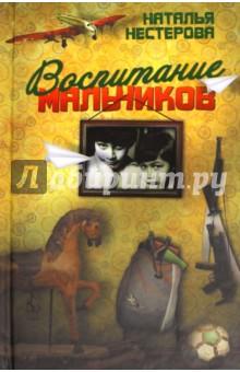 Купить Наталья Нестерова: Воспитание мальчиков ISBN: 978-5-17-070790-4