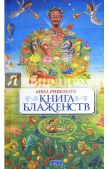 Книга Блаженств - Анна Ривелотэ