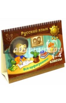 Русский язык. Все орфограммы. 1-4 классы - Ирина Стронская