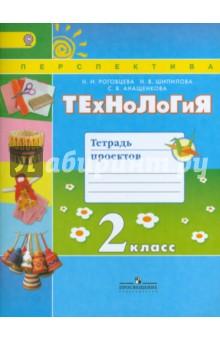 Технология. 2 класс. Тетрадь проектов. ФГОС - Роговцева, Анащенкова, Шипилова