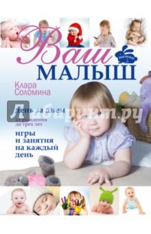 Купить Клара Соломина: Ваш малыш день за днём: от рождения до трех лет ISBN: 978-5-17-088943-3