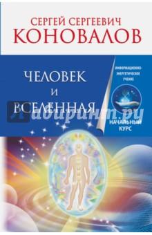 Человек и Вселенная. Информационно-энергетическое Учение. Начальный курс - Сергей Коновалов