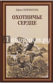 Охотничье сердце - Ефим Пермитин