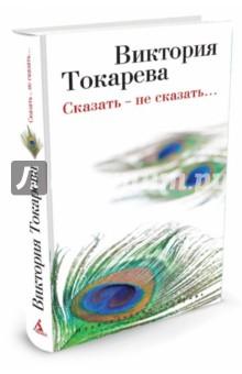 Сказать - не сказать… - Виктория Токарева