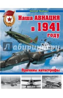 Наша авиация в 1941 году. Причины катастрофы - Николай Якубович