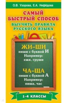 Русский язык. 1-4 классы. Самый быстрый способ выучить правила русского языка - Нефедова, Узорова