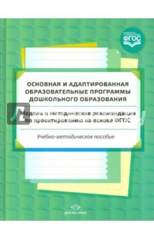 Основная и адаптированная образовательные программы дошкольного образования. ФГОС - Солнцева, Новицкая, Коренева-Леонтьева