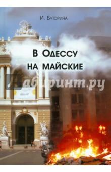 На майские в Одессу - Ирина Буторина