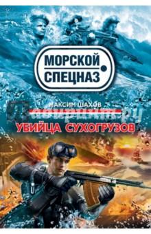 Убийца сухогрузов - Максим Шахов