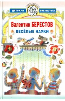 Веселые науки - Валентин Берестов