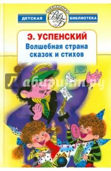 Волшебная страна сказок и стихов - Эдуард Успенский