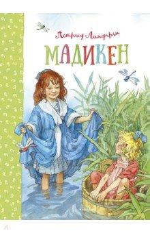Астрид Линдгрен - Мадикен обложка книги