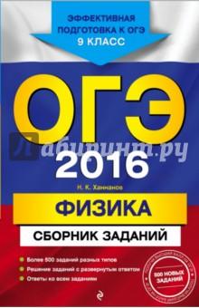 ОГЭ-2016. Физика. Сборник заданий. 9 класс - Наиль Ханнанов