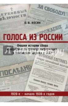 Голоса из России.Очерки истор.сбора и передачи инф - О. Косик