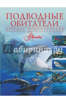Подводные обитатели - Вячеслав Ликсо