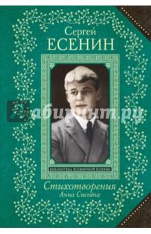 Купить Сергей Есенин: Анна Снегина. Стихотворения ISBN: 978-5-699-81893-8