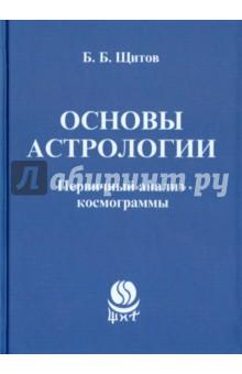 Основы астрологии. Первичный анализ космограммы - Борис Щитов