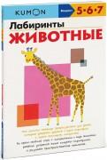 Тору Кумон - KUMON. Лабиринты. Животные обложка книги