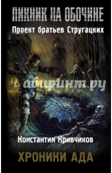 Хроники ада - Константин Кривчиков