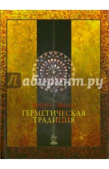 Герметическая традиция - Юлиус Эвола