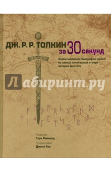 Купить Толкин ISBN: 978-5-386-08145-4
