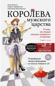 Королева мужского царства - Фолсом, Парабеллум, Белановский