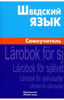Шведский язык. Самоучитель - Елена Жильцова
