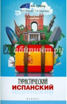 Туристический испанский - Маилян, Радченко