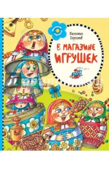 В магазине игрушек - Валентин Берестов