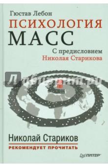 Психология масс. С предисловием Николая Старикова - Гюстав ЛеБон