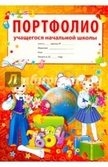Портфолио учащегося начальной школы (комплект) обложка книги