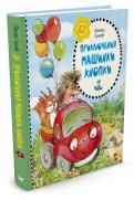 Светлана Тулинова - Приключения машинки Кнопки обложка книги