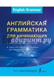 Купить Виктор Миловидов: Английская грамматика для начинающих ISBN: 978-5-17-089052-1