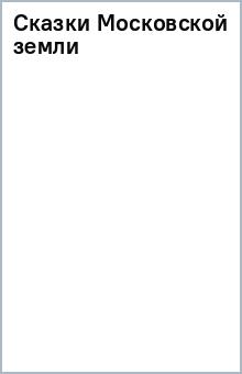 Сказки Московской земли