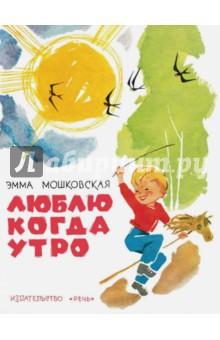 Мошковская эмма эфраимовна - 4d1