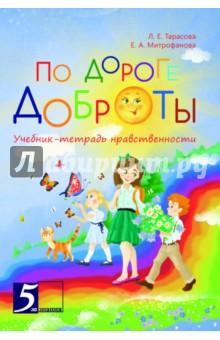 По дороге доброты. Учебник-тетрадь нравственности - Тарасова, Митрофанова