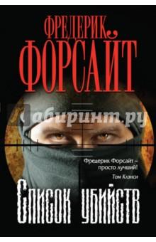Список убийств - Фредерик Форсайт