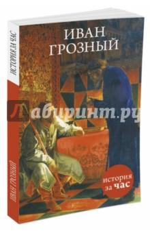 Иван Грозный - Вадим Нестеров