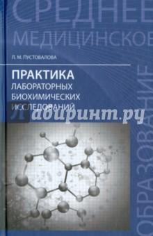 Практика лабораторных биохимических исследований - Лидия Пустовалова