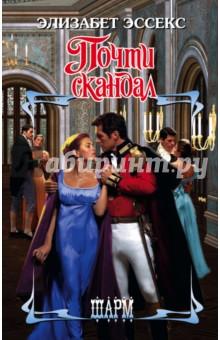 Купить Элизабет Эссекс: Почти скандал ISBN: 978-5-17-085184-3