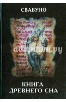 Книга древнего сна - Свабуно