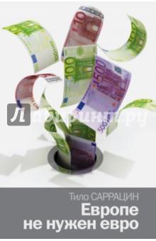 Европе не нужен евро - Тило Саррацин