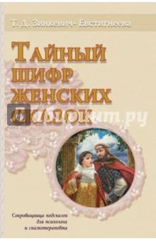 Тайный шифр женских сказок - Татьяна Зинкевич-Евстигнеева