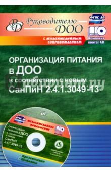 Организация питания в ДОО в соответствии с новым СанПиН 2.4.1.3049-13 (+CD). ФГОС ДО - Мурченко, Чебаевская