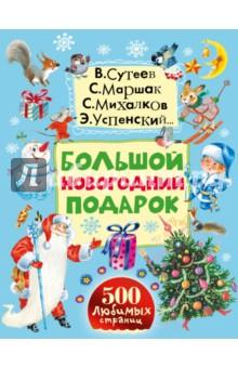 Аким, Барто, Александрова - Большой новогодний подарок обложка книги