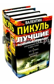 Лучшие военные романы Пикуля. 4 книги - Валентин Пикуль