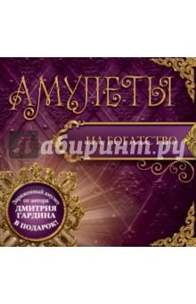 Амулеты на богатство (+амулет) - Дмитрий Гардин
