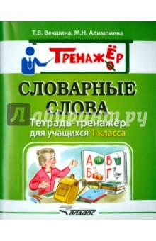 Словарные слова. Тетрадь-тренажёр для учащихся 1 класса - Векшина, Алимпиева