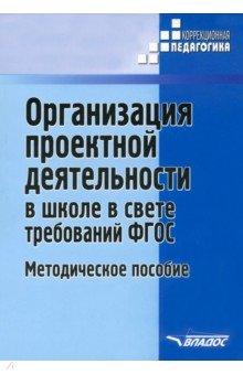 Организация проектной деятельности в школе в свете требований ФГОС - Роготнева, Тарасова, Никульшин