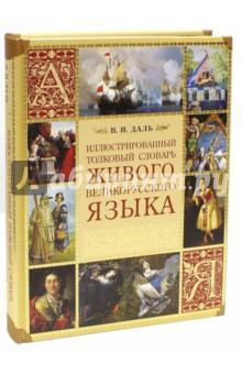 Иллюстрированный толковый словарь живого великорусского языка - Владимир Даль